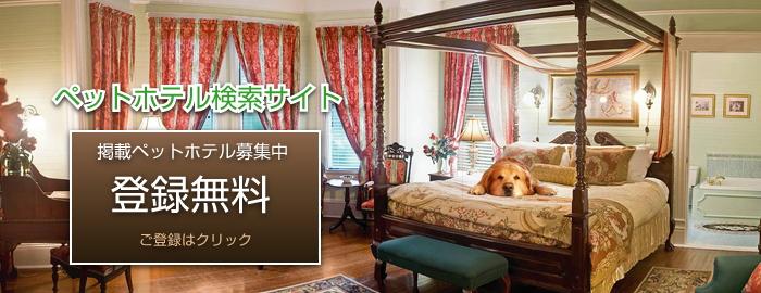 ペットホテル無料登録
